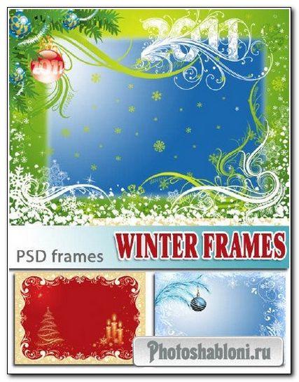 Зимние рамочки | Winter Frames (3 PSD)