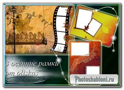 Скачать 3 осенние рамки для фотографий