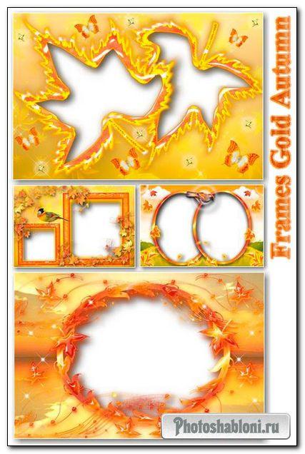 Рамки - Золотая Осень