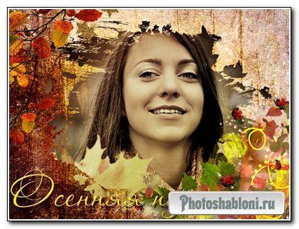 Рамки для фото – Осенняя пора