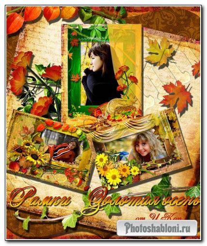 Рамки для Photoshop - Золотая осень