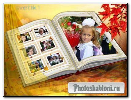 Рамка для фотошопа - Золотая осень