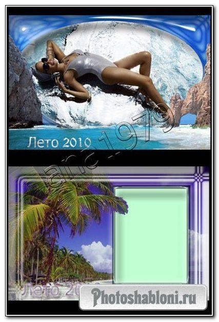 Рамка для фотошоп - Лето 2010