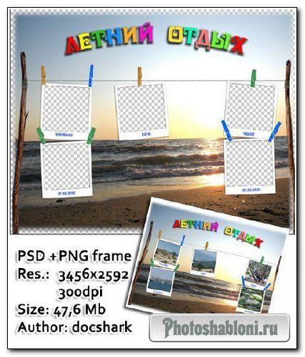 Летняя рамка | Summer frame (PSD+PNG)