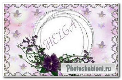 Frame for a photo - Фиолетовый цветок